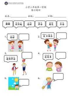 Mandarin Lessons, Learn Mandarin, Chinese Phrases, Chinese Words, Chinese Language, Korean Language, First Day Of School Activities, Book Activities, Greeting Words