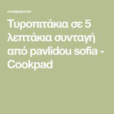 Τυροπιτάκια σε 5 λεπτάκια συνταγή από pavlidou sofia - Cookpad