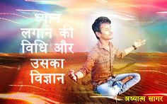 Meditation, Spirituality, Yoga, Quotes, Movies, Movie Posters, Quotations, Film Poster, Films