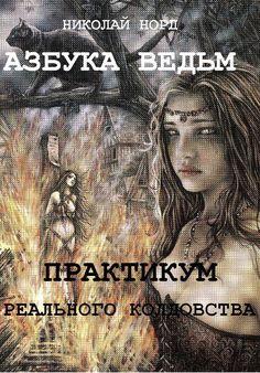 Николай Норд Практикум реального колдовства. Азбука ведьм