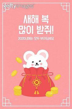 모바일백그라운드, 문자메시지 (전화걸기), 새해 (홀리데이), 연하장 (축하카드) 이미지 (jv11956191) - 게티이미지뱅크 Lunar New, Chinese New Year, Banner, Family Guy, Snoopy, Nail Art, Watercolor, Wallpaper, Drawings