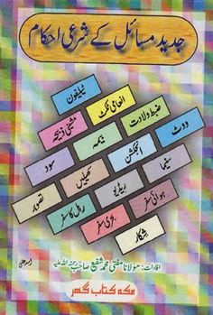 ONLINE READ DOWNLOAD  (1 MB) OTHER LINK DOWNLOAD  (1 MB) Islamic Books Online, Muhammad, Education, Reading, Link, Free, Reading Books, Onderwijs, Learning
