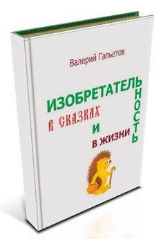 """Вышла моя книга """"Изобретательность в сказках и в жизни"""". Есть сказки о тех, кто умеет воспитывать Настоящих Людей! Заказать http://izobretaj-ka.ru/creative-tales"""