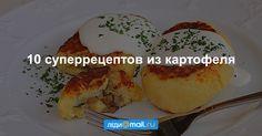 Всего каких-то двести лет назад на Руси и не знали, как готовить картофель. Крестьяне даже отказывались принимать его в пищу и называли чертовым яблоком. Сегодня же рецептов вкусных блюд из картошки — множество, мы выбрали лучшие.