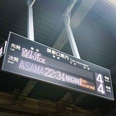 この新幹線で昔寝過ごしました(;) #大宮駅 #北陸新幹線