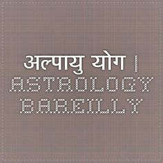 अल्पायु योग | Astrology Bareilly