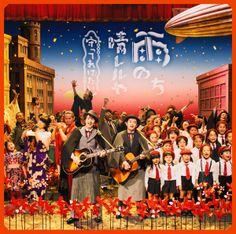 ゆず 「雨のち晴レルヤ / 守ってあげたい」 Japan, Concert, Logos, Music, Movies, Movie Posters, Typo, Musica, Musik
