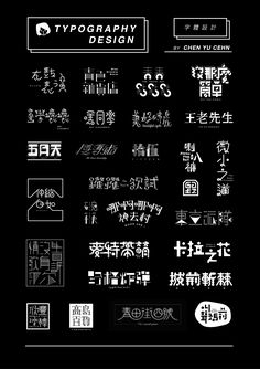 chinese typography on Behance Chinese Fonts Design, Japanese Graphic Design, Graphic Design Posters, Graphic Design Typography, Typography Letters, Lettering, Typography Logo, Logos, Font Design