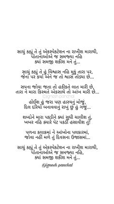 68 Best Gujarati poem images in 2019 | Poems, Poetry, Gujarati quotes