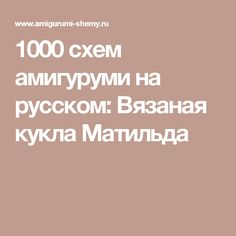 1000 схем амигуруми на русском: Вязаная кукла Матильда