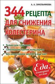 Синельникова А.А. - 344 рецепта для снижения холестерина