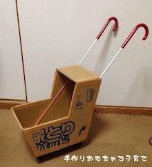 メルちゃんのベビーカーの作り方 ベビーカー おもちゃ 手作り おもちゃ ダンボール 段ボールキッチン