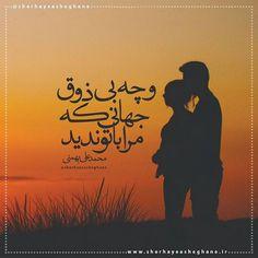 محمد علی بهمنی ●  خوش به حال من و دریا و غروب و خورشید و چه بی ذوق جهانی كه مرا با تو ندید + #محمد_علی_بهمنی