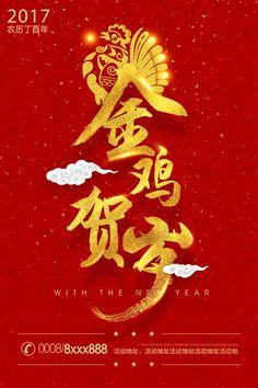 金鸡 过年 春节