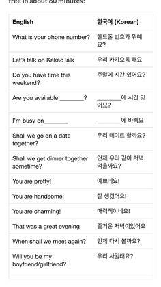 Korean Verbs, Korean Phrases, Learn Basic Korean, How To Speak Korean, Korean Words Learning, Korean Language Learning, Learning Spanish, Korean Lessons, Spanish Lessons