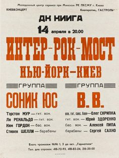 Poster for Sonic Youth performance in Kiev, 1989. СОНИК ЮС: концерт Sonic Youth в Киеве,