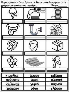 Home Schooling, Tech Companies, Alphabet, Greek, Company Logo, Letters, Activities, Education, Learning