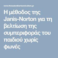 Η μέθοδος της Janis-Norton για τη βελτίωση της συμπεριφοράς του παιδιού χωρίς φωνές Kids And Parenting, Parenting Hacks, 4 Kids, Children, Behaviour Management, Kids Behavior, Preschool Printables, Conflict Resolution, Kids Corner