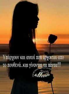 Woman Quotes, Me Quotes, Love Is Everything, Greek Quotes, True Words, Deep Thoughts, Relationship Quotes, How Are You Feeling, Feelings