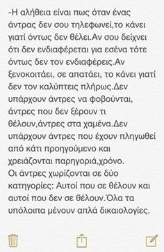 This Is Love, Greek Quotes, Poetry Quotes, True Words, Food For Thought, Philosophy, Love Quotes, Motivational Quotes, Notes