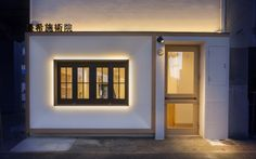 WORKS|TO|ティーオー 名古屋の店舗・建築デザイン設計事務所 Japanese Restaurant Design, Japanese Home Design, Modern Restaurant, Japanese House, Facade Design, Exterior Design, Interior And Exterior, Shop Interior Design, Store Design