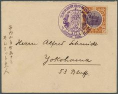 Philasearch.com - Collections and Lots Asia. 1910/70, covers/ppc/stationery from China (2), Manchuko (2), Hong Kong (4 inc. 1954 QEII FDC 5 C.-$1), Japan (2). Total 9 items. (T)  Lot condition   Dealer Gärtner Christoph Auktionshaus  Auction Starting Price: 70.00 EUR