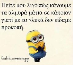 Minion Meme, Minions, Text Quotes, Funny Quotes, Humor Quotes, Teaching Humor, Greek Quotes, Twisted Humor, Funny Moments