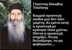 Orthodox Christianity, Icons, Sayings, Lyrics, Symbols, Ikon, Quotations, Idioms, Quote