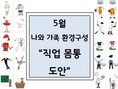나와가족 환경구성 직업몸통도안, 직업합성도안나와가족 환경구성 직업몸통도안안녕하세요 :)바쁜 쌤들을 ... Classroom Activities, Letter Board, Kindergarten, Lettering, Kids, Young Children, Boys, Children, Kindergartens
