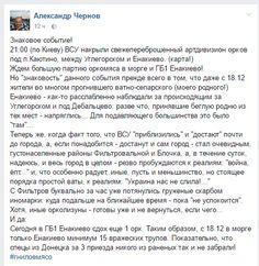 Хорошая вечерняя новость: ВСУ точным попаданием задвухсотили целый артдивизион ихтамнетов | Новости Украины, мира, АТО