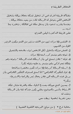 التخاطر Positive Words, Positive Life, Positive Thoughts, Positive Quotes, My Life Quotes, Book Quotes, Arabic Words, Arabic Quotes, Some Text