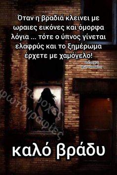 Good Night, Good Morning, Greek Quotes, Beautiful, Feelings, Gifs, Inspiring Sayings, Nighty Night, Buen Dia