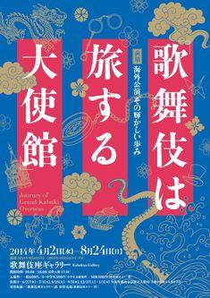 歌舞伎座ギャラリー「歌舞伎は旅する大使館」展