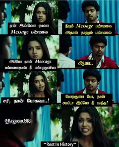 Comedy Memes, Funny Comedy, Best Friend Quotes For Guys, Best Friends, Tamil Funny Memes, Love Quotes, Funny Quotes, Baby Eyes, Music Wallpaper