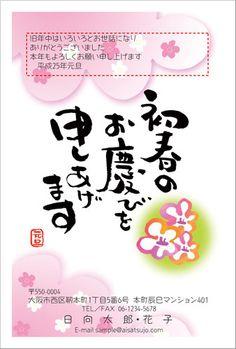 Japanese New Year's Card. 和風年賀状デザイン☆温かくやさしい年賀状。一年の初めに温かくなるような一枚です。今年はどうか素敵な年になりますように。