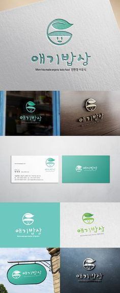 디자인서커스 Dental Logo, Medical Logo, Graphic Design Branding, Lettering Design, Signage Design, Typography Logo, Logo Branding, Korean Logo, Logo Site
