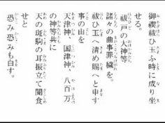 天津祝詞 (出口王仁三郎、大本)