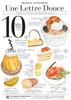 Patisserie Yanagimura   さんの10月新商品チラシです