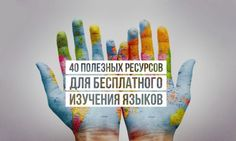 40 useful sites for learning a language