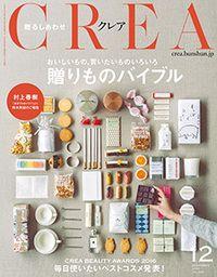 CREA 2016年12月号 おいしいもの、買いたいものいろいろ贈りものバイブル|CREA WEB(クレア ウェブ)
