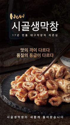 Gyudon, Gimbap, Korean Kimchi, Food Promotion, Menu Book, Food Banner, Food Advertising, New Menu, Korean Food