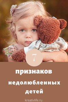 Psychology, Diy And Crafts, Crochet Hats, Teddy Bear, Toys, Children, Health, Face, Kids And Parenting