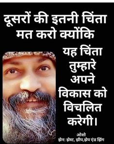 Discover recipes, home ideas, style inspiration and other ideas to try. Osho Quotes On Life, Chankya Quotes Hindi, Karma Quotes, Good Thoughts Quotes, Deep Thoughts, Gandhi Quotes, Reality Quotes, Quotations, Qoutes