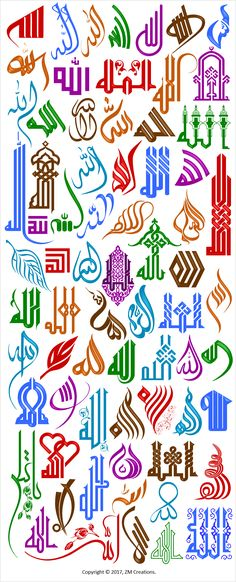 Allah - 70 Calligraphy Variations Ok H&M do not put any of these up side down on socks in the future. And archeologists, look out. There may yet be evidence of islam among viking age weaves and embroideries Arabic Calligraphy Design, Arabic Calligraphy Art, Arabic Art, Calligraphy Alphabet, Motifs Islamiques, Islamic Art Pattern, Grafiti, Islamic Wall Art, Arabesque