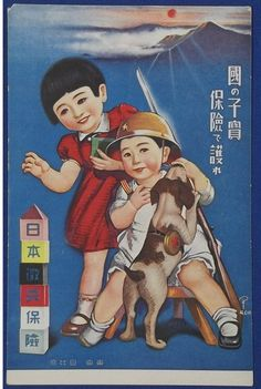 1930's Japanese Postcard Conscription Insurance Ads / vintage antique old military war art card - Japan War Art