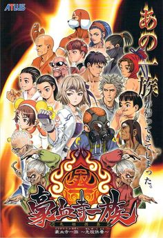 Video Game Movies, Video Game Posters, Video Game Anime, Video Game Music, Video Games, Anime Dvd, Anime Films, Metropolis Anime, Martial Arts Games