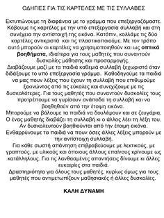 Καρτέλες συλλαβικής ανάγνωσης. Καρτέλες για παιδιά της α΄ δημοτικού, … School Lessons, Education, Words, Onderwijs, Learning, Horse