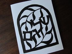 Hebrica / Jewish Greeting Card Shalom RESERVED for Pam by Hebrica on Etsy #judaica #jewish