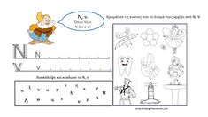 Φύλλα εργασίας για το γράμμα Ν, ν. - Kindergarten Stories Kindergarten, Diagram, Comics, Words, Blog, Exercise, Kinder Garden, Excercise, Ejercicio
