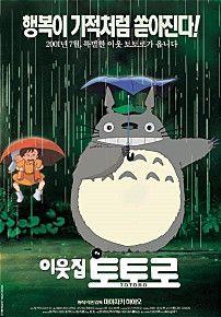 이웃집 토토로 となりの トトロ, My Neighbor Totoro, 1988